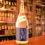 浅間山、夏のシュワ酒!