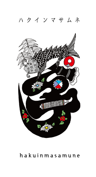 hakuinmasamune180927