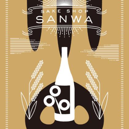 sanwasake190101