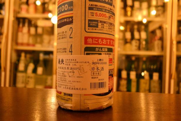 gikyo190117