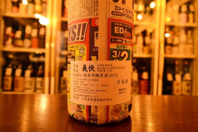gikyo191008