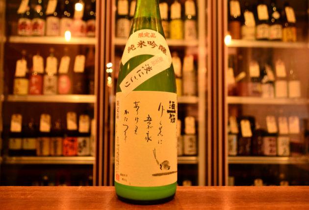 sakehitosuji191122