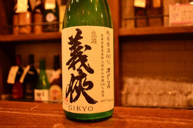 gikyo191212