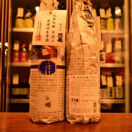 kawakame191219