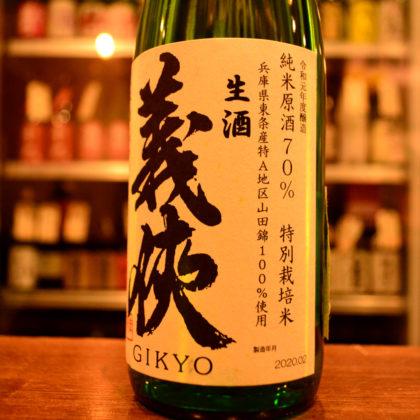 gikyo200206