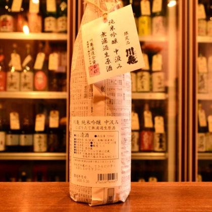 kawakame200523