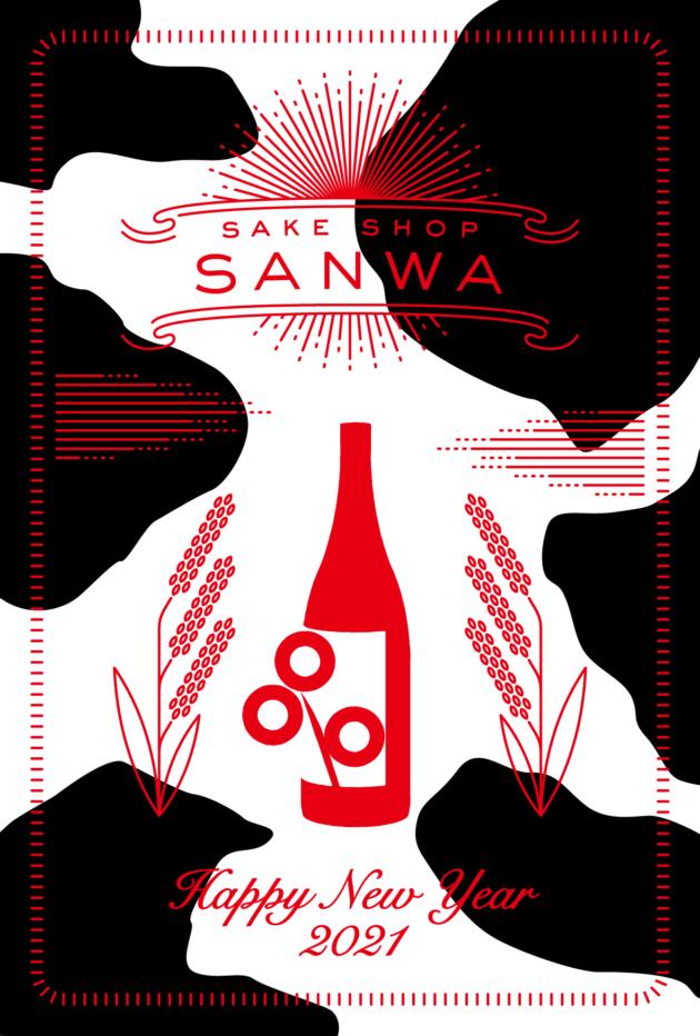 sanwasake210101