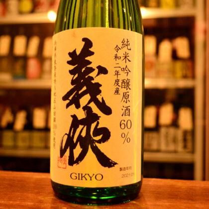gikyo210202