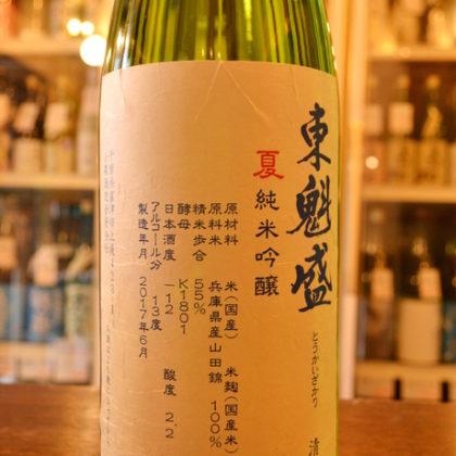tohkaizakari170603